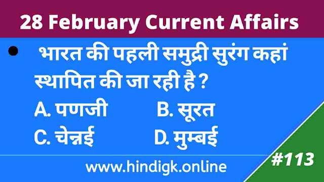 28 February 2021 Current Affairs In Hindi