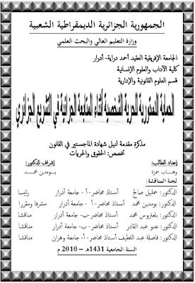 مذكرة ماجستير: الحماية الدستورية للحرية الشخصية أثناء المتابعة الجزائية في التشريع الجزائري PDF