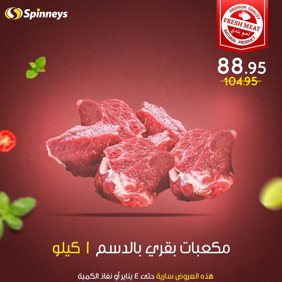 عروض سبينس من 25 ديسمبر 2019 حتى 4 يناير 2020 مهرجان اللحوم