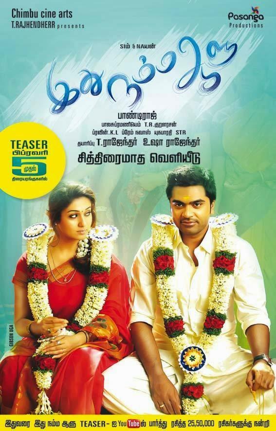 tamil movies 2015