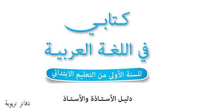 كتابي في اللغة العربية للمستوى الأول ابتدائي غشت 2018ءدليل الأستاذة والأستاذ