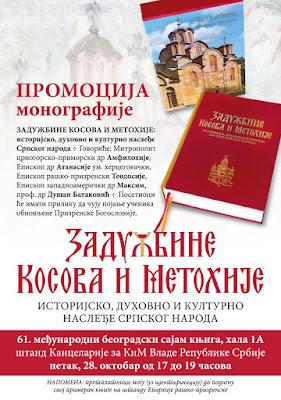 http://www.spc.rs/sr/predstavljanje_monografije_zaduzhbine_kosova_metohije