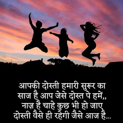 friends shayari in hindi
