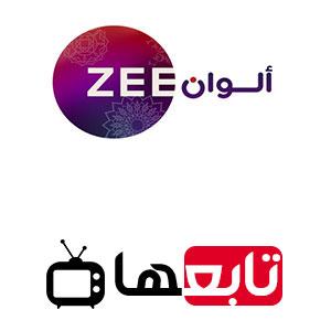 قناة زي الوان بث مباشر Zee Alwan