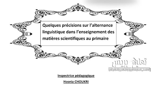 إضاءات حول التناوب اللغوي في تدريس المواد العلمية بالابتدائي + جذاذاة نمطية