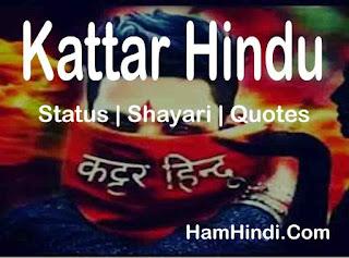 Kattar Hindu Attitude Status or Shayari in Hindi