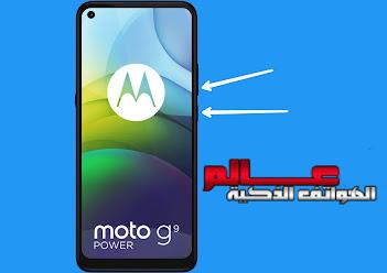 فرمتة موتورولا موتو جي 9 باور Hard Reset Motorola Moto G9 Power  كيف تعمل فورمات لجوال موتورولا Motorola Moto G9 Power، ﻃﺮﻳﻘﺔ عمل فورمات وحذف كلمة المرور موتورولا Motorola Moto G9 Power
