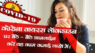 #coronavirus| coronavirus news india | lockdown india |  khali samay me kya kare in hindi