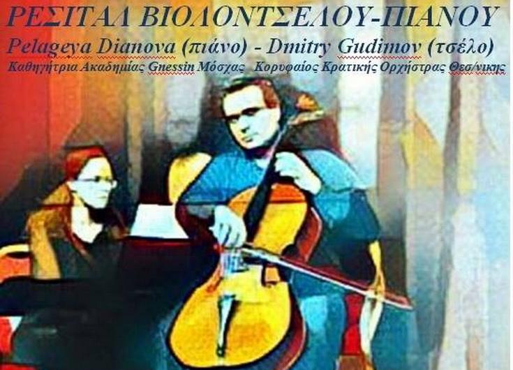 Αλεξανδρούπολη: Ρεσιτάλ βιολοντσέλου και πιάνου με τους Dmitry Gudimov και Pelageya Dianova
