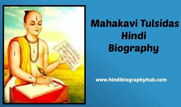 Mahakavi Tulsidas biography in Hindi