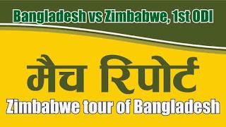 Who will win Today 1st match Zim vs Ban International 2020