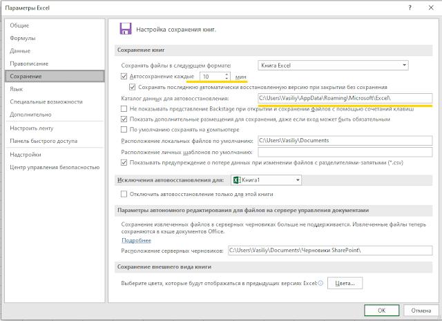 Как восстановить несохраненные файлы в Excel