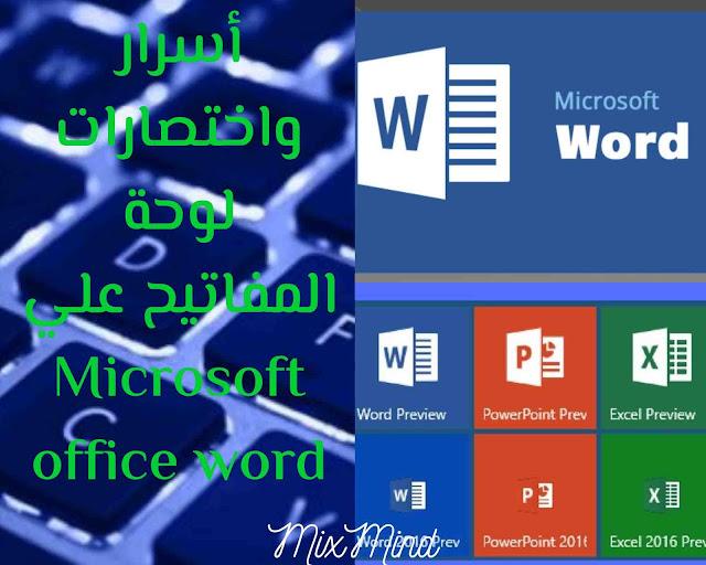 اسرار واختصارات لوحة المفاتيح علي مايكروسوفت اوفيس وورد