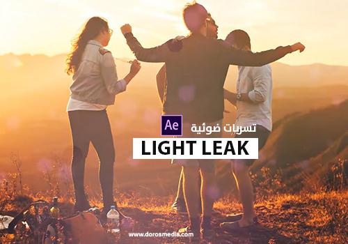 مشاريع افترافكت مشروع افترافكت تسربات ضوئية رائعة للفيديوهات Ultimate Light Leak Maker – Download AE Project