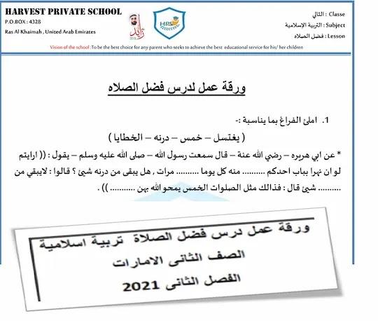 ورقة عمل درس فضل الصلاة  تربية اسلامية الصف الثانى الامارات الفصل الثانى 2021
