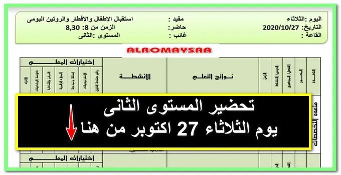 تحضير المستوى الثانى رياض اطفال عربى ليوم الثلاثاء 27 اكتوبر