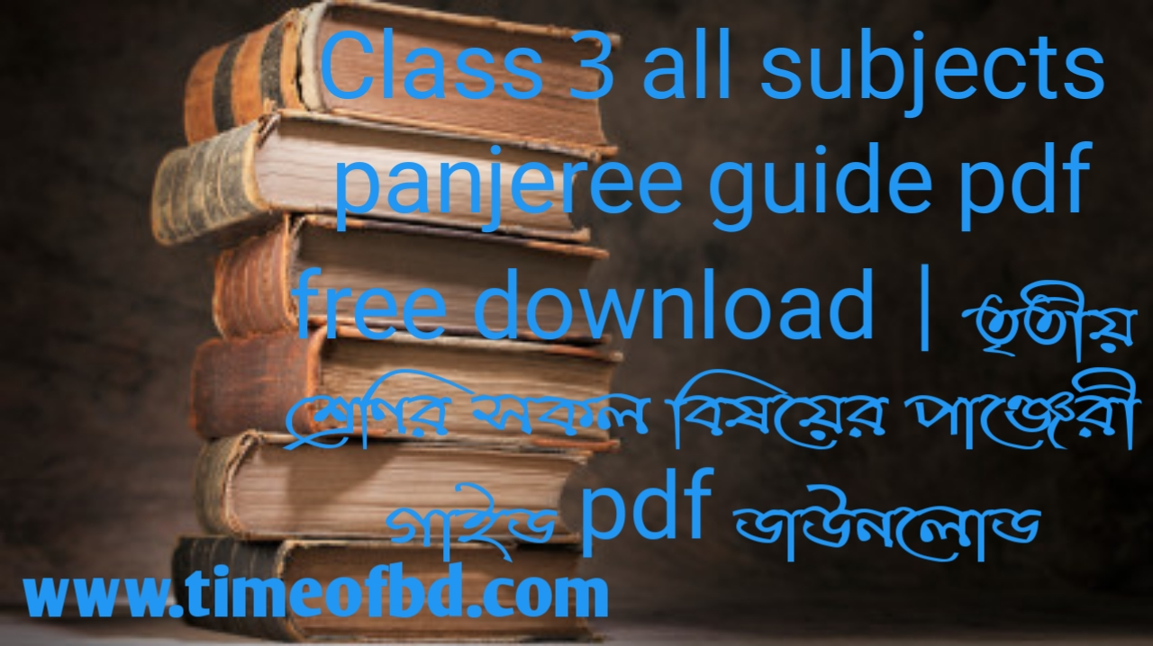 Panjeree guide for Class 3, Class 3 Panjeree guide 2021, Class 3 the Panjeree guide pdf, Panjeree guide for Class 3 pdf download, Panjeree guide for Class 3 2021, Panjeree bangla guide for Class 3 pdf, Panjeree bangla guide for Class 3 pdf download, Panjeree guide for class 3 Bangla, Panjeree bangla guide for class 3, Panjeree bangla guide for Class 3 pdf download link, Panjeree english guide for Class 3 pdf download, Panjeree english guide for class 3, Panjeree math guide for Class 3 pdf download, Panjeree math guide for class 3,