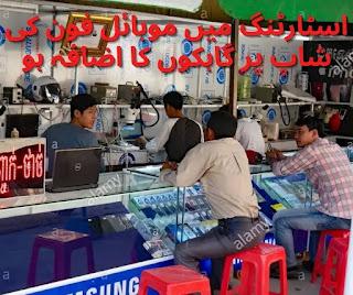 موبائل فون دکان
