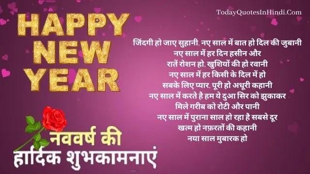 नए साल की शायरी 2022 | नए साल की शायरी डाउनलोड