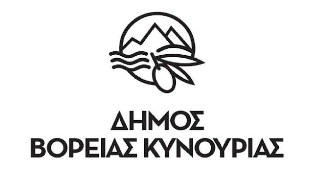 Συνεχίζονται τα μαθήματα και οι αιτήσεις στο Κέντρο Δια Βίου Μάθησης του Δήμου Βόρειας Κυνουρίας