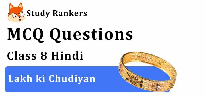 MCQ Questions for Class 8 Hindi: Ch 2 लाख की चूड़ियाँ Vasant