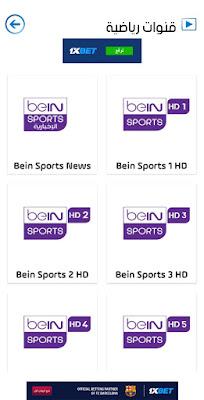 برنامج لمشاهدة قنوات bein sport للاندرويد