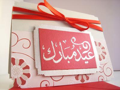 Beautiful Eid Card