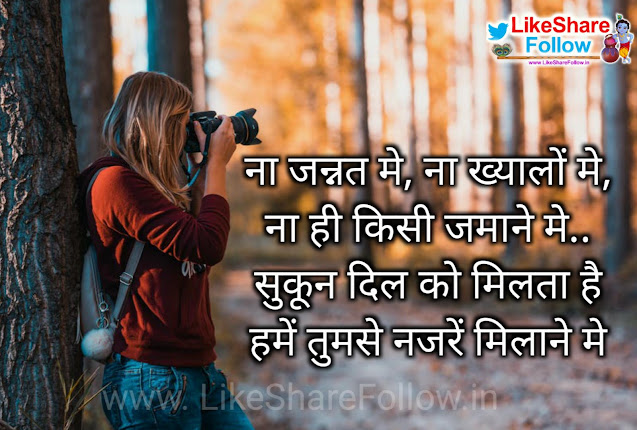 Trending-hindi-shayari-love-quotes-best-love-pictures-wallpaper-free-download