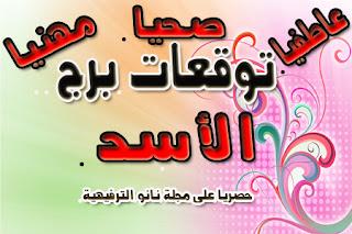 برج الأسد الإثنين 13/4/2020 ، توقعات برج الأسد 13 ابريل 2020 ، الأسد الإثنين 13-4-2020