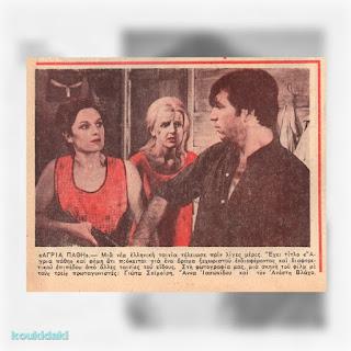 Η Γιώτα Σοϊμοίρη σε δημοσίευμα του περιοδικού Ντομινό (5/11/1966) για τη συμμετοχή της στην ταινία «Άγρια πάθη» (1967)