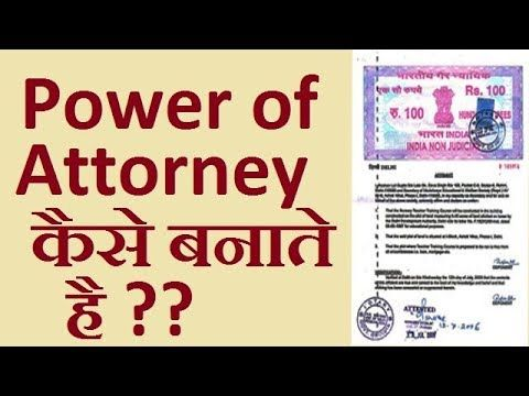 Image Attorney At Law In Hindi Meaning