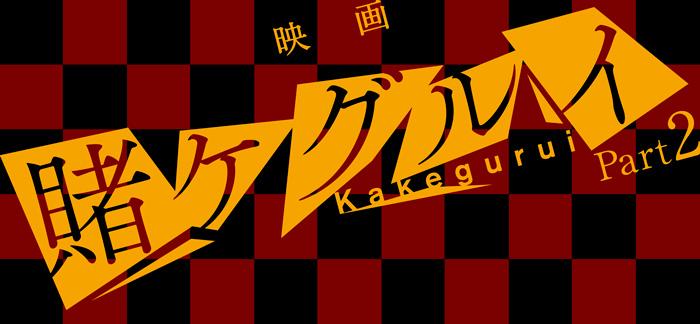 Kakegurui Part 2 live-action film - Tsutomu Hanabusa