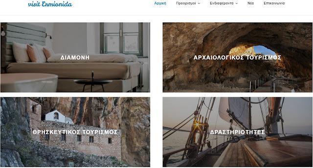 Visit Ermionida: Επίσημη Τουριστική Ιστοσελίδα του Δήμου Ερμιονίδας