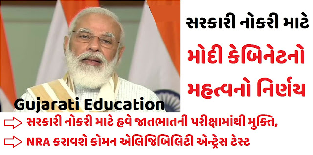 """""""One Nation, One Test"""" Common Eligibility Entrance Test"""