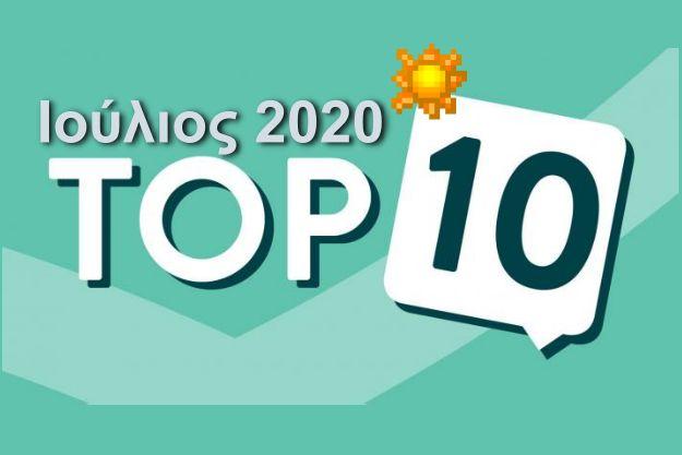 Τα 10 δημοφιλέστερα άρθρα για τον Ιούλιο του 2020