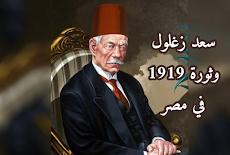 من هو المستشار المصري سعد زغلول ؟!