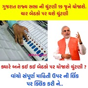 Gujarat Rajya Sabha election date has been announced.  Rajya Sabha elections will be held on June 19.