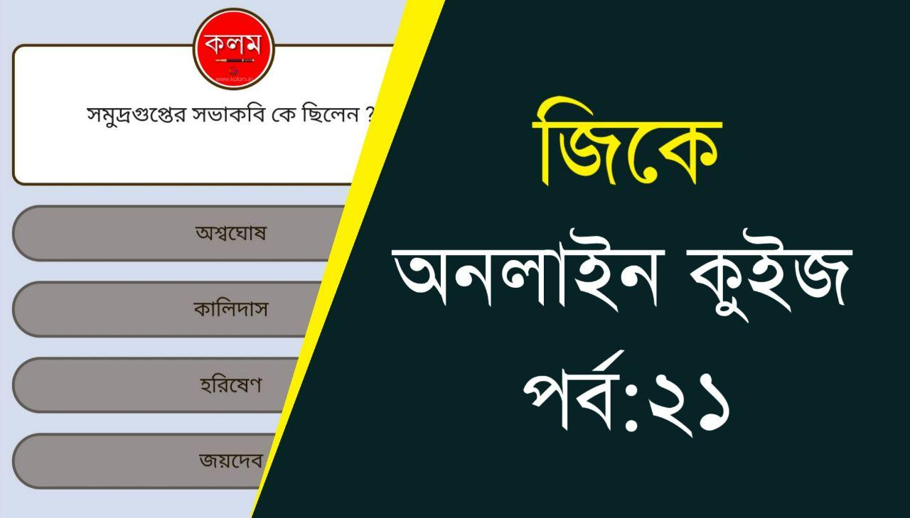 Bengali GK Quiz for All Competitive Exam | Part-21