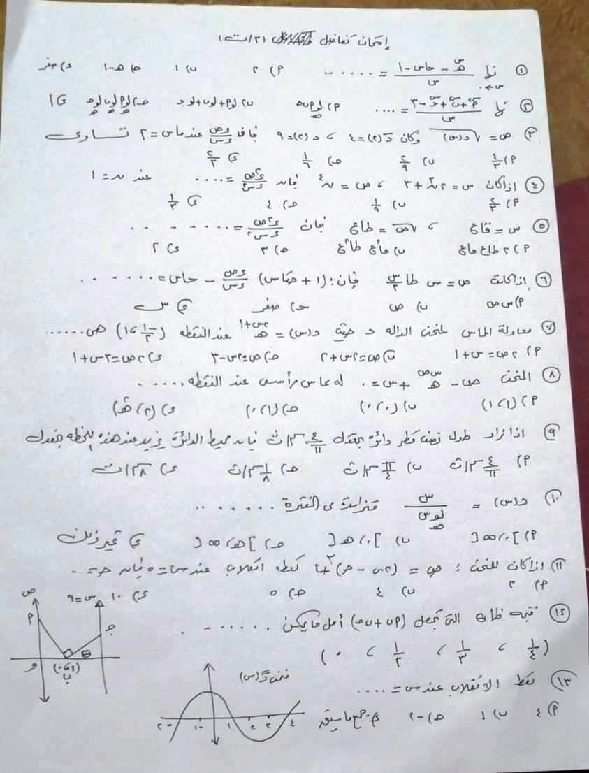 فى ورقة امتحان تفاضل للصف الثالث الثانوى كامل بالنظام الجديد