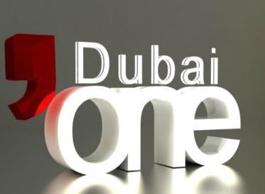 تردد قناة دبي ون علي القمر الصناعي النايل سات
