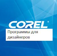 Программы Corel