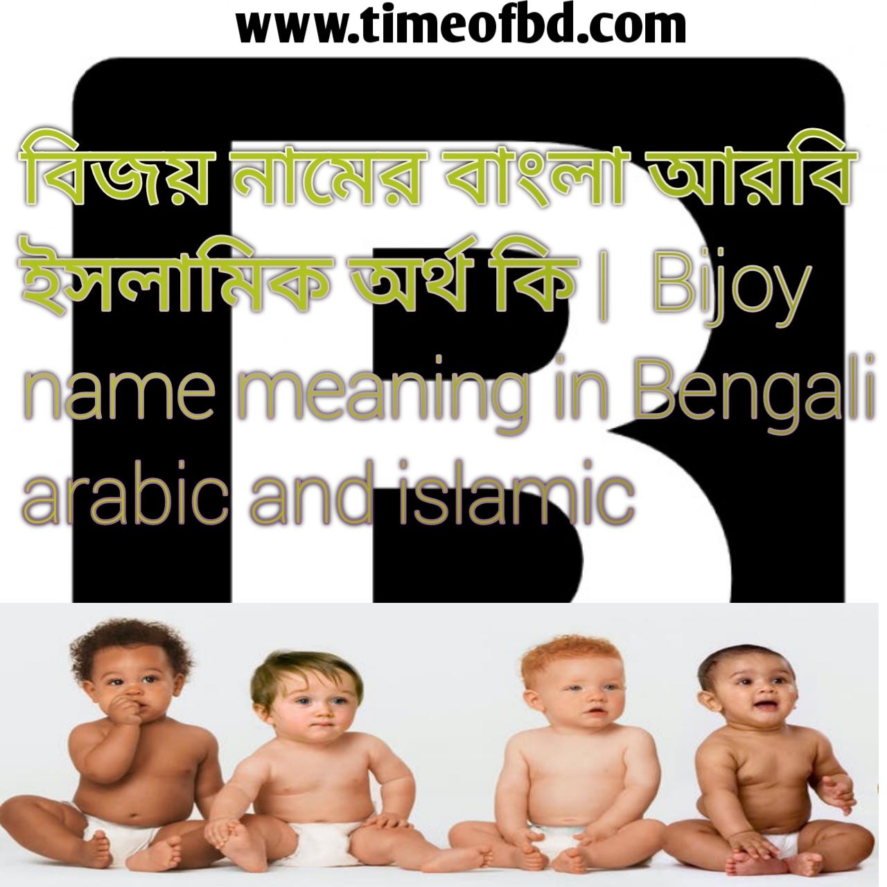 বিজয় নামের অর্থ কি, বিজয় নামের বাংলা অর্থ কি, বিজয় নামের ইসলামিক অর্থ কি,  Bijoy name in Bengali, বিজয় কি ইসলামিক নাম,