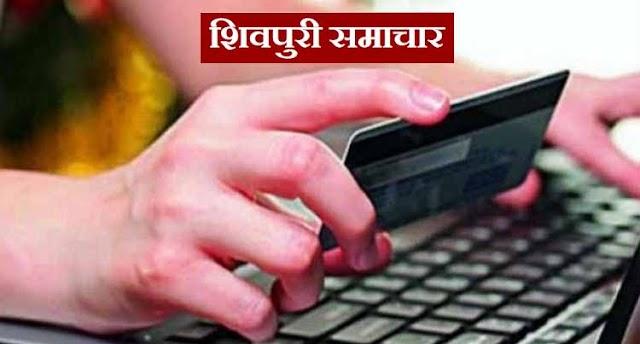 मेडम ! हम बैंक से बोल रहे है, आपका KYC करना है OTP बता दो, गायब 11500 रूपए | Shivpuri News