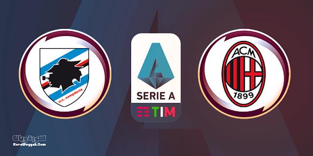 نتيجة مباراة سامبدوريا وميلان اليوم 23 أغسطس 2021 في الدوري الايطالي
