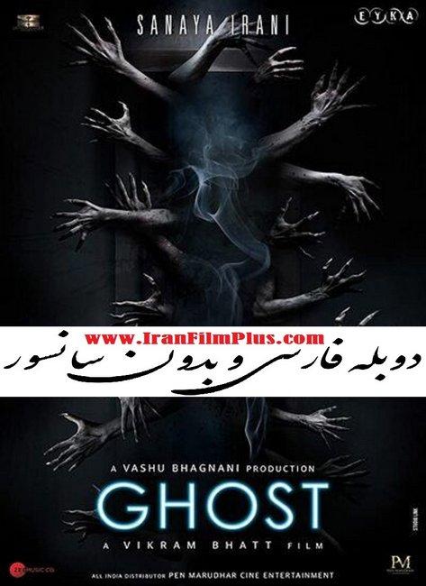 فیلم هندی ترسناک روح Ghost 2019