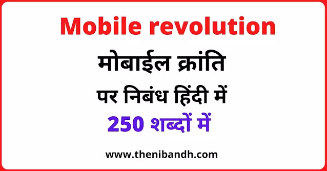 mobile revolution text image in Hindi