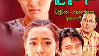 Myanmar Video - Pyor Par Say Ye Ywal Yinn