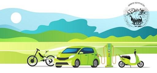 Δήμος Ναυπλιέων: «49.600 ευρώ από το πράσινο ταμείο για το σχέδιο φόρτισης Ηλεκτρικών Οχημάτων»