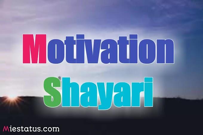 motivation thought in hindi - बेस्ट हिंदी शायरी