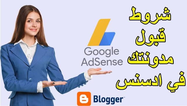 بلوجر-أدسنس-adsense-blogger | هذا كل ما عليك فعله من زمان من أجل قبول مدونتك بلوجر في أدسنس 2020